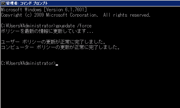 gpupdate /force GPOの反映