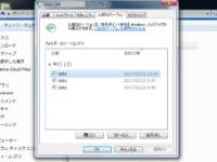 シャドウコピー 共有ファイルサーバのファイルをお手軽に復元