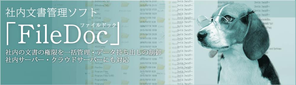 文書管理 パッケージ