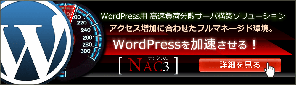 WordPress 高速化