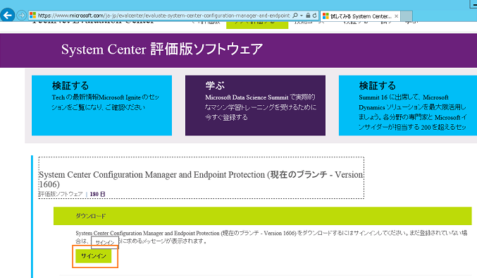 System Center Endpoin Protection