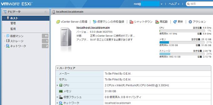 VMware ESXi オンプレ