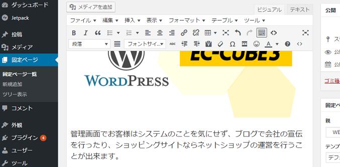 WordPress サイト 製作