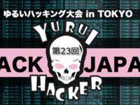 満員御礼 3月18日(土) 第23回「ゆるいハッキング大会 in TOKYO」開催決定