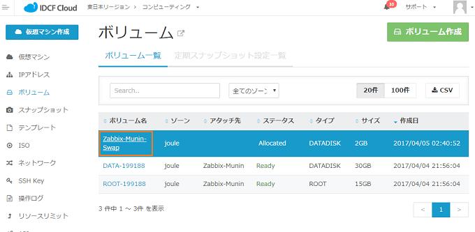 IDCFクラウド Swap スワップ ディスク追加