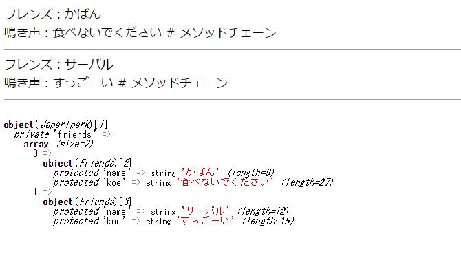 メソッドチェーン シングルトン PHP