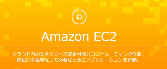 Amazon EC2 メンテナンス