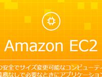 AWS system-reboot EC2のメンテナンス対処 Amazon EC2 Maintenance