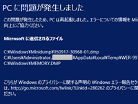 Windows Server ダンプ解析 WinDbg dmp