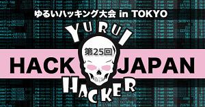 5月20日(土) 第25回「ゆるいハッキング大会 in TOKYO」開催決定