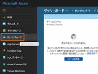 Windows Azure  .Net Core導入 CentOS7 SQLデータベース