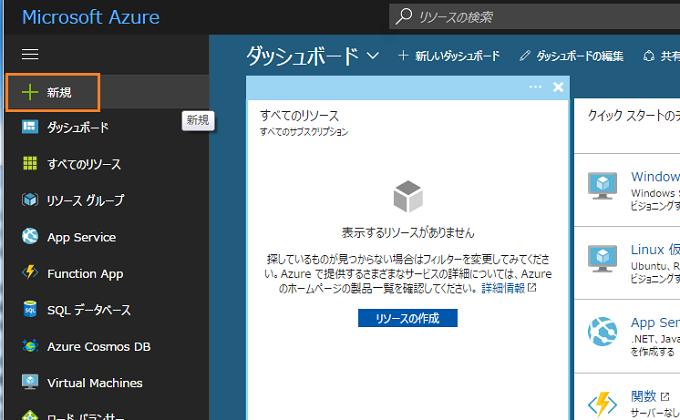 Windows Azure .Net Core