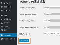 WordPress 管理画面 プラグイン作成 Twitter APIで投稿