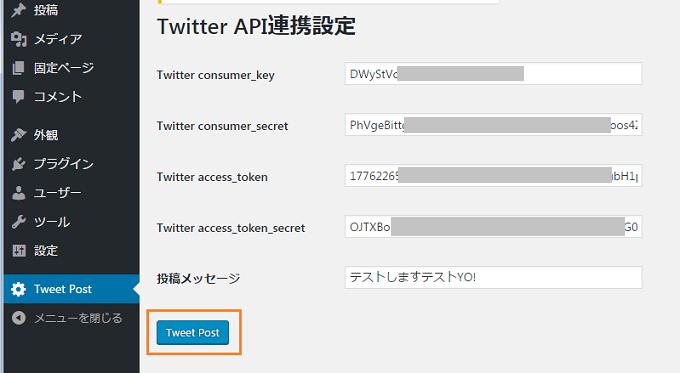 twitter api wordpress プラグイン 作成