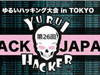 第26回 ゆるいハッキング大会 in TOKYO 開催決定!