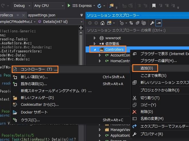 ASP.Net Core MVC スキャフォールディング scaffold