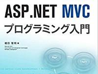 ASP.NET MVCプログラミング入門 Scaffoldingを利用しよう