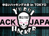 満員御礼 第27回 ゆるいハッキング大会 in TOKYO 開催決定!