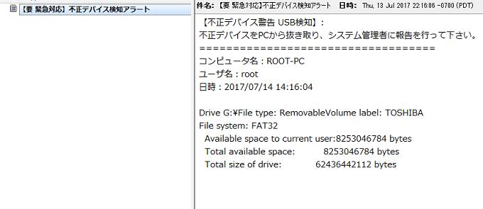 USBメモリー 検知 禁止