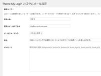 WordPressユーザー登録完了時に送信されるメール文面をカスタマイズする