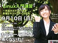 Linux入門勉強会 9月10日(日)に開催します。