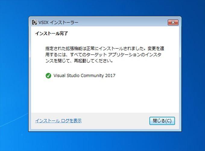 Visual Studio 2017 インストーラ 作成