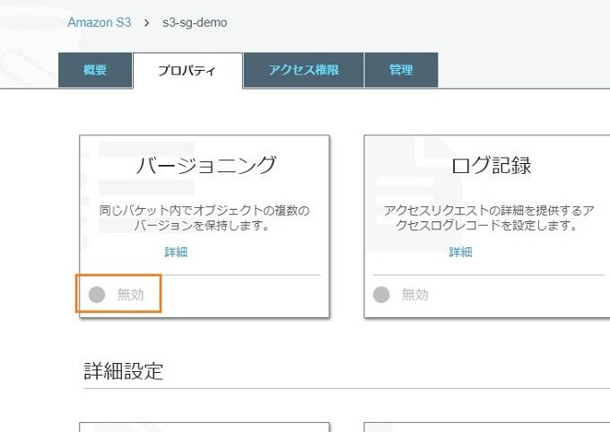 AWS S3 バージョニング