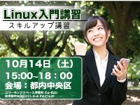 Linux入門講習 10月14日(土)開催