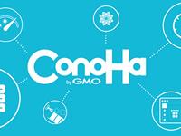 ConoHa プライベートネットワーク追加 VLAN CentOS7設定