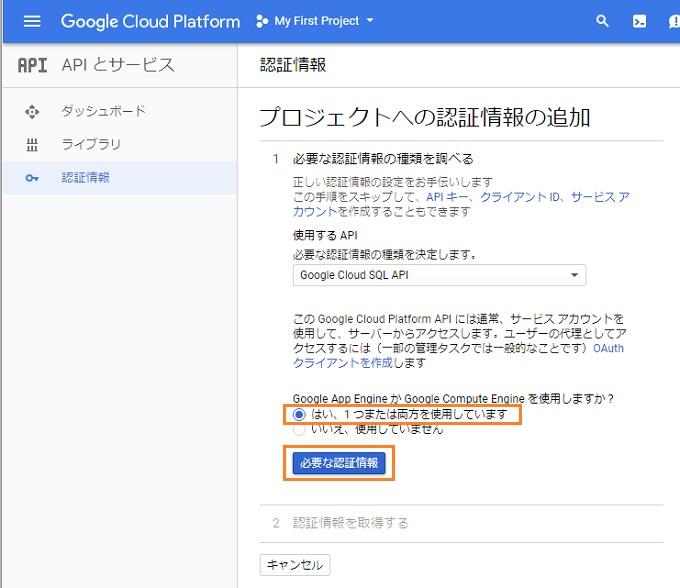 Google Cloud SQL