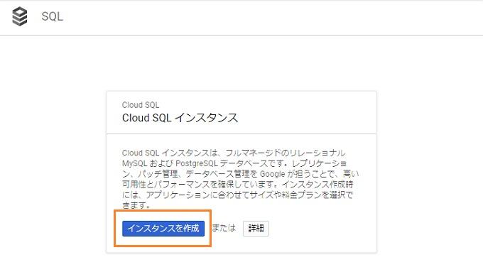GCP Cloud SQLにCloud SQL Proxyで接続しよう。Systemd化して