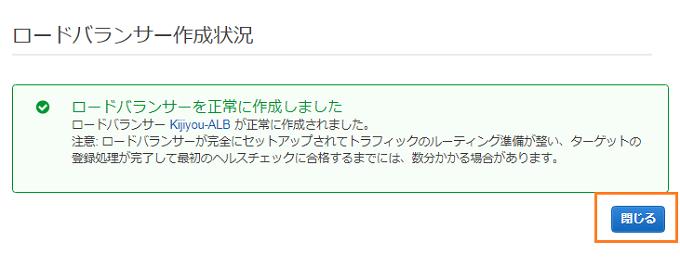 ALB バーチャルホスト Host-based routing