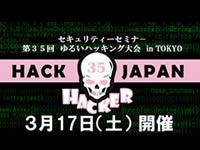 セキュリティセミナー 第35回 ゆるいハッキング大会 in TOKYO開催