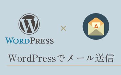 WordPressでメール送信