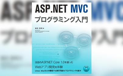 .NET CoreのアプリをSystemd化