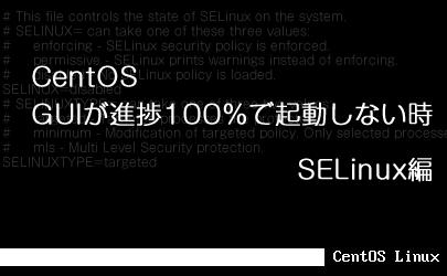 CentOS起動でバーが100%から起動しない場合:SELinux失敗した時