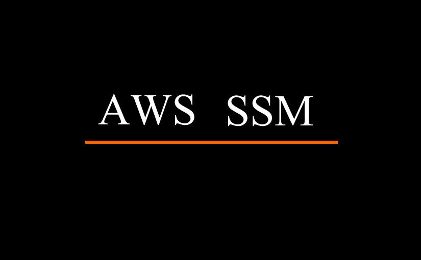AWS SSM   システムガーディアン株式会社