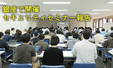 第51回 セキュリティカンファレンス「ゆるいハッキング大会 in TOKYO 50回オーバー記念大会」 開催レポート