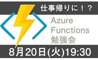Azure Functionsの勉強会を開催致します。