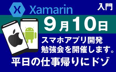 スマホアプリを作りてぇ!Xamarin勉強会開催します。