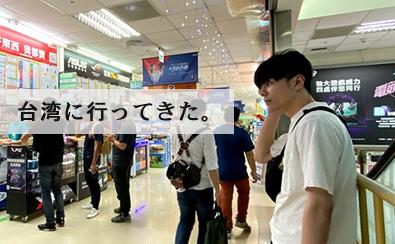 台湾へ行ってきましたよ。