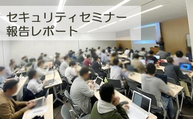 第54回 セキュリティカンファレンス「ゆるいハッキング大会 in TOKYO 」開催レポート
