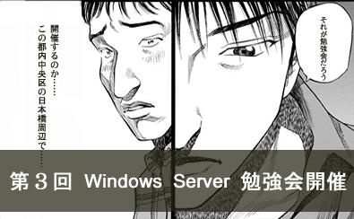 第3回 WindowsServer勉強会を開催します。