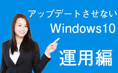 Windows10をアップデートさせないWSUS~運用編~