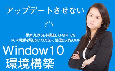 Windows10をアップデートさせないWSUS~構築編~