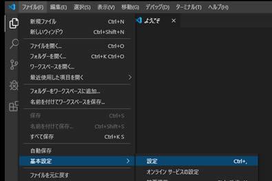VS Code 入れて日本語化
