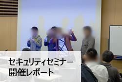 第55回 セキュリティカンファレンス「ゆるいハッキング大会 in TOKYO 」開催レポート
