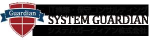システムガーディアン株式会社