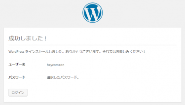 WordPressのMariaDBを設定する