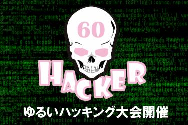 【満員御礼】第60回 ゆるいハッキング大会 in Tokyo 開催決定